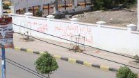 استمرار الاحتجاجات في عدن وتوقف الحركة التجارية لليوم الخامس على التوالي