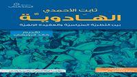 كتاب من اليمن .. الهادوية بين النظرية السياسية والعقيدة الإلهية