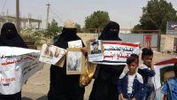 رابطة أمهات المخفيين قسرا تنفذ وقفة احتجاجية أمام معسكر التحالف في عدن