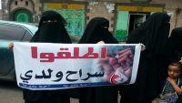 أمهات المختطفين: مليشيا الحوثي تمنع ادخال الطعام للمختطفين