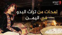 شاهد ملامح من تراث وحياة البدو في اليمن (فيديو خاص)