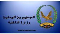 الداخلية اليمنية ترفض بيان الانتقالي وتدعو التحالف لتحمل مسؤوليته في تأمين عدن
