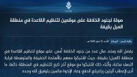 """""""داعش"""" يكشف عن هجمات له استهدفت القاعدة في البيضاء"""