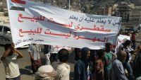 مسيرة للحراك الثوري في عدن ترفض الهيمنة الخارجية في سقطرى والمهرة