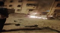 عدن.. انفجار عنيف يهزّ منطقة الشيخ عثمان إثر انفجار عبوة ناسفة
