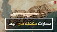مطارات اليمن.. مقفلة أمام المدنيين وثكنات عسكرية لأطراف الحرب (فيديو خاص)