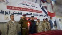 المجلس الأعلى لمقاومة إب يدعو أبناء المحافظة إلى النفير العام لمواجهة الحوثي
