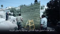 تحقيق للجزيرة: هكذا تتسرب بيوت القدس بأموال إماراتية (شاهد)