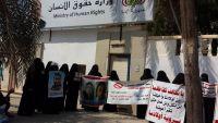 عدن.. وقفة احتجاجية لأمهات المختطفين للمطالبة بكشف مصير ذويهن