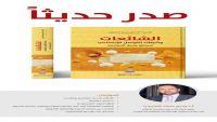 الدكتور العزعزي يصدر كتاب: الشائعات وشبكات التواصل الاجتماعي المخاطر وسبل المواجهة