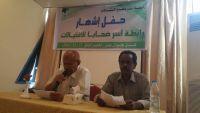 إشهار رابطة أسر ضحايا الاغتيالات في عدن