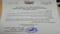 بمبرر غلاء المعيشة.. القضاء الأعلى بعدن يطالب الحكومة بزيادة مالية للقضاة