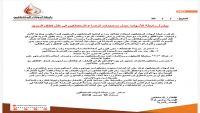 رغم اتفاق السويد.. جماعة الحوثي تواصل اختطاف المدنيين