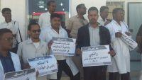 وقفة احتجاجية لموظفي مستشفى تريم على خلفية مطالب حقوقية
