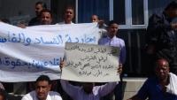 وقفة احتجاجية لموظفي ضرائب عدن للمطالبة بتنفيذ مطالبهم الحقوقية والقانونية