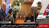 تعرف على أبرز أحداث العام 2018م في اليمن (الجزء الثالث)