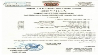 شبوة.. الحكومة تشكل لجنة للتحقيق في الاشتباكات بين الأهالي وقوات مدعومة من الإمارات