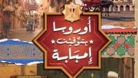 بأقلام عربية.. 7 كتب تجول بك العالم وأنت في مكانك