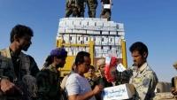 """اتهامات لقيادات حوثية ببيع """"الكلور"""" المقدم كمساعدات للشعب اليمني"""