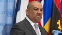 اليماني يطالب المنظمات الدولية بالتشاور مع الحكومة حول جميع مشاريع الاستجابة الإنسانية