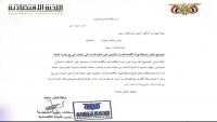 اللجنة الاقتصادية تطالب بالتحقيق حول عملية فساد في بيع وشراء العملة