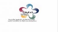 استبيان: الإعلام ومواقع التواصل لعبا دورا سلبيا في التعايش باليمن