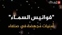 """مهرجان """"فوانيس السماء"""" .. أمنيات أجهضها الحوثيون في صنعاء (فيديو خاص)"""