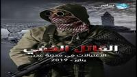 """""""القاتل الخفي"""" .. تقرير حقوقي عن جرائم الاغتيال السياسي في عدن"""