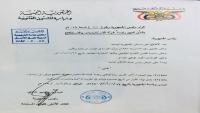 هادي يعين رئيسا جديدا لهيئة الاستخبارات العسكرية