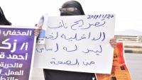 """""""أمهات المختطفين"""" تدين تصريحات الداخلية حول عدم وجود سجون سرية في عدن"""