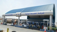 شركة النفط في صنعاء تعلن تخفيض أسعار الوقود