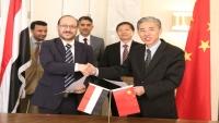 التوقيع على اتفاقية التعاون الاقتصادي والفني بين اليمن والصين