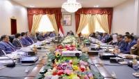 الحكومة: تمادي الحوثيين من تنفيذ القرارات الدولية سيحتم علينا اتخاذ مواقف حازمة