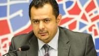وزير في حكومة معين عبدالملك يعلق عضويته احتجاجا على التهميش