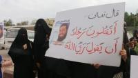 أسرة الراوي تطالب بسرعة محاكمة المتهمين وتحمل الداخلية مسؤولية تأخير العدالة