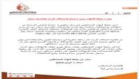 """""""أمهات المختطفين"""" تطالب بوقف انتهاكات الحوثيين بحق النساء في صنعاء"""