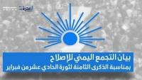 الإصلاح يدعو إلى مصالحة وطنية والاصطفاف ضد الإمامة الجديدة