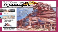 مجلة الجسرة الثقافية تحتفي بحضارة اليمن في عددها الذهبي