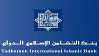 بنك التضامن الإسلامي يغلق مقره الرئيسي في صنعاء جراء تعسفات الحوثيين