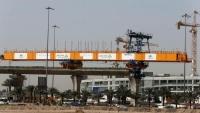 هولندا تحقق باتهامات فساد بمشروع مترو سعودي