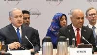 """""""مؤتمر وارسو"""".. محاولة لتطبيع عربي مع إسرائيل واليمن الحلقة الأضعف (تقرير)"""