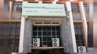 البنك المركزي يسحب 95 مليون دولار من الوديعة السعودية