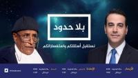 """""""بلا حدود"""" يستضيف البجيري للحديث عن واقع جنوب اليمن وأجندات التحالف"""