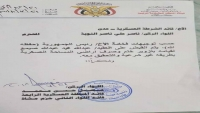 توجيهات رئاسية بالقبض على ضابط في عدن بتهمة التزوير والعبث بالأراضي