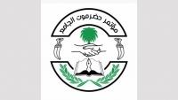 مطالبات للمؤتمر الجامع بوضع حد لتطاول قيادي بالانتقالي على شخصيات حضرمية