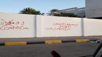 احتجاجات متواصلة في عدن مناهضة للإمارات وحلفائها (شاهد)