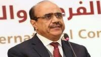 العمراني: دعم الانفصاليين لا يقل خطرا عن الدور الإيراني في اليمن