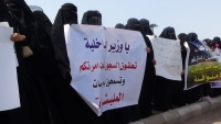 عدن.. احتجاجات تطالب بمحاسبة المعتدين على أمهات المختطفين والكشف عن مصير المخفيين