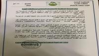 اللجنة المنظمة لاعتصام المهرة تدين اعتقال مواطنين اثنين من قبل قوات سعودية