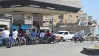 شركة النفط في عدن تعاود ضخ البنزين إلى محطات الوقود